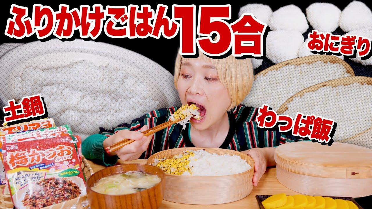 【大食い】限界まで「ふりかけごはん」がいっぱい食べたい!!ごはんだけで5kg超。丸美屋ふりかけ10種使ってとにかく米を食べまくる、ふりかけ祭り大開催。【ロシアン佐藤】【RussianSato】
