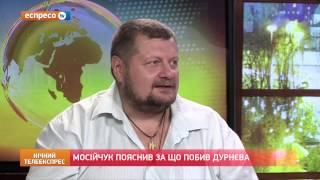 Мосійчук пояснив, за що побив Дурнєва