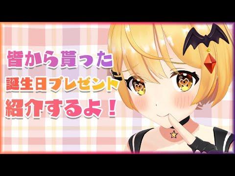 【雑談】皆から頂いた誕生日プレゼントをご紹介!✨【ホロライブ/夜空メル】