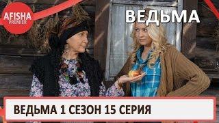 Ведьма 1 сезон 15 серия анонс (дата выхода)