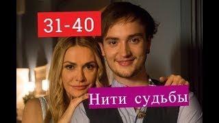 Нити судьбы 31 40 Анонсы и содержание серий 31 40 серии Мереживо долі