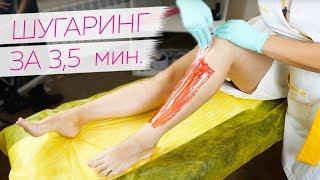СУПЕР Скоростной шугаринг ног от Яны Осадчей