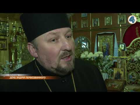 TV-4: 13 грудня православні християни відзначатимуть День пам'яті апостола Андрія Первозванного