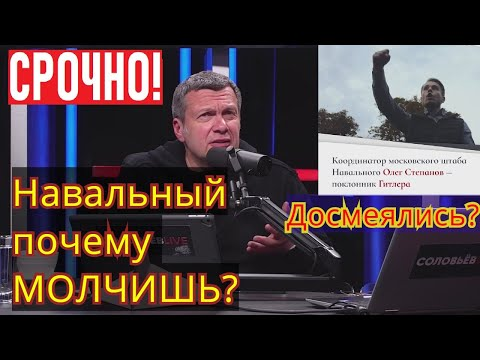 ⚡ Навальный собирает ПОДОНКОВ! Соловьев МОЧИТ тех кто посылал фото НАЦИСТОВ на Бессмертный полк