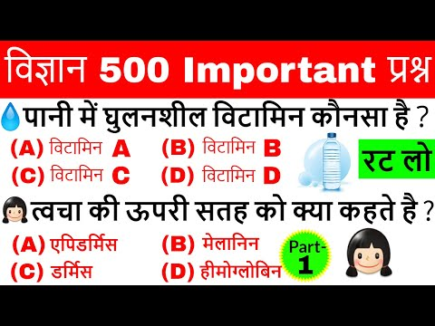 Science gk in hindi | विज्ञान के प्रश्न | Vigyan Questions answer | 500 General science Tricks