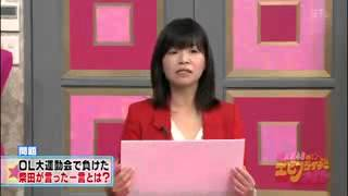 SKE48 柴田阿弥 柴田が言ったとんでもない一言とは!akb48 柴田阿弥 検索動画 26
