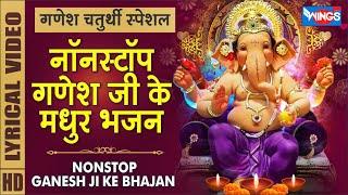 गणेश भक्ति : नॉनस्टॉप गणेश जी के मधुर भजन Nonstop Ganesh Ji Ke Bhajan   Ganesh Song   Ganesh Bhajan