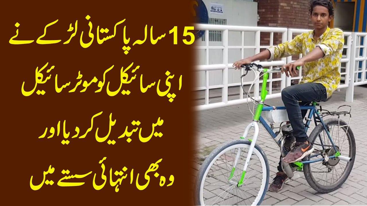 Download 15 sala Pakistani larkay ne apni cycle ko motorcycle mei tabdeel kr dia, aur wo b intehai sastay mei