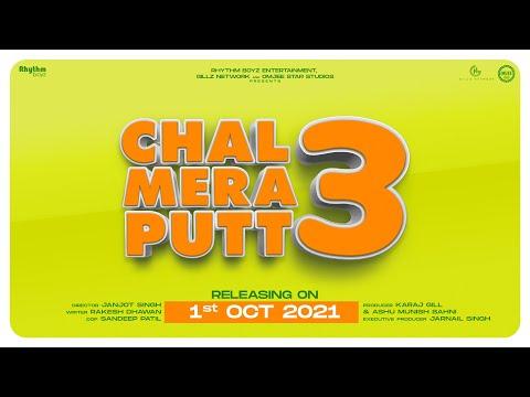Teaser | Chal Mera Putt 3 | Amrinder Gill, Simi Chahal | Releasing on 1st Oct 2021 | Rhythm Boyz