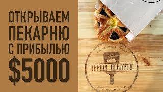 Открываем пекарню с прибылью до $5000 в месяц(, 2018-11-07T10:49:26.000Z)