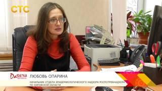 видео Кировская область третья в стране по заболеваемости пневмонией