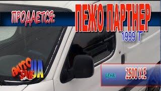 Продам Пежо партнер 1999 грузовой Peugeot Partner Полтава, Украина Цена 2500уе