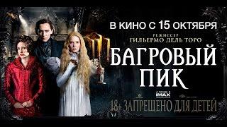 «Багровый пик» — фильм в СИНЕМА ПАРК