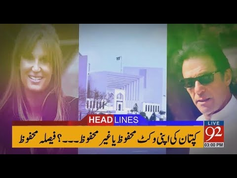 92 News Headlines 03:00 PM - 14 November 2017 - 92NewsHDPlus