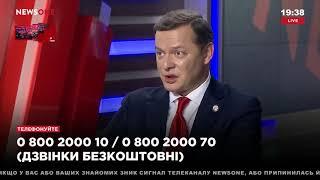 Ляшко: Газ треба рахувати для українців не по кубометрах, а по калоріях