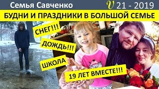 Будни и праздники многодетной семьи. 19 лет свадьбы! #Школа, снег, дождь. Семья Савченко