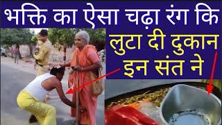 Vrindavan - आज तो चना बेचते-बेचते महाराज जी रोने लगे aaj to chana bekhte-bekhte Maharaj ji rone Lage