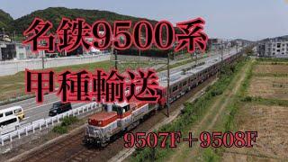 名鉄9500系9507F+9508F 甲種輸送