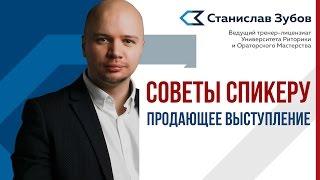 Станислав Зубов. Советы спикеру. Урок 4.