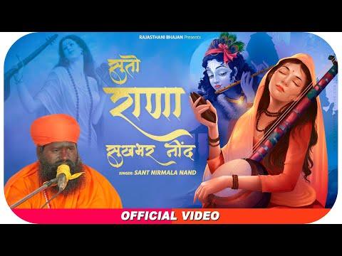 Video - सुतो राणो सुख भर नींद | Suto Rano Sukh Bhar Neend | Sant Nirmala Nand | Rajasthani Desi Bhajan  वीडियो देखें ➜ https://youtu.be/kTC82F_exI4  https://youtu.be/kTC82F_exI4