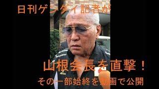 """""""渦中のドン""""日本ボクシング連盟・山根明会長を日刊ゲンダイ記者が直撃!"""