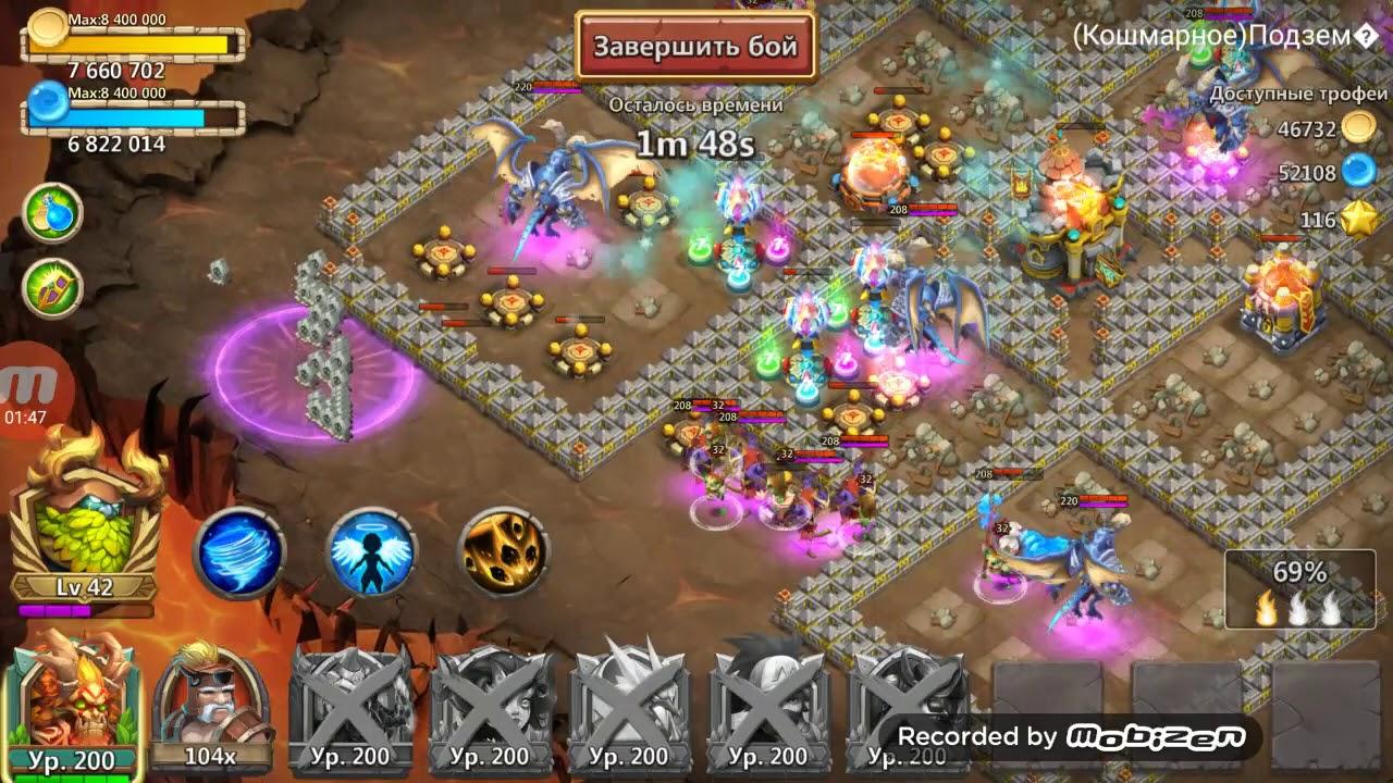 Кошмарное Подземелье 8-10 на 3 огня, Insane Dungeon  8-10