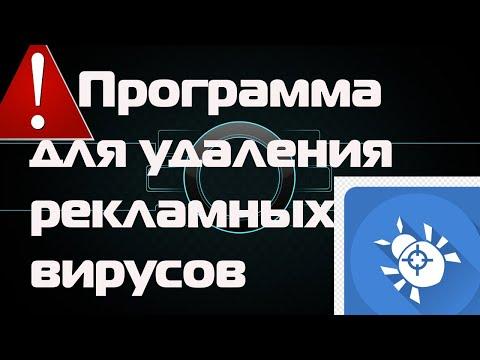 Программа для удаления рекламных вирусов. AdwCleaner