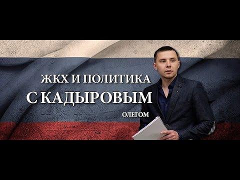 ЖКХ и политика с Олегом Кадыровым. Неблагодатная, 24.