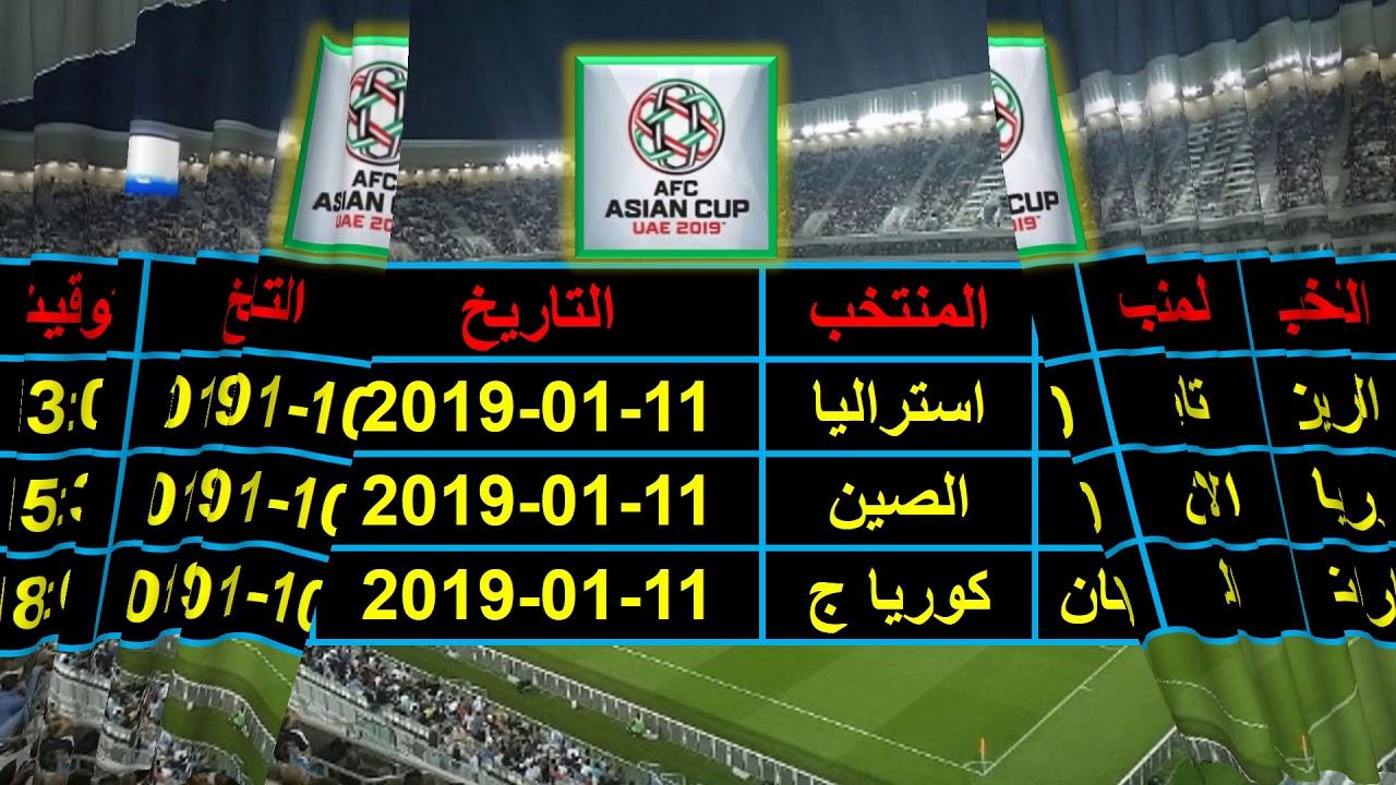 جدول مباريات كاس اسيا 2019 في الامارات Youtube