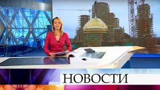 Выпуск новостей в 15 00 от 08 11 2019