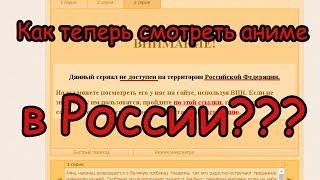 как теперь смотреть аниме в России??? VPN Hola!