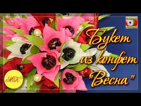 Ролик Букет из конфет ''Весна'' своими руками, тюльпаны, DIY, мастер класс