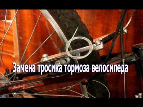 Замена тросика на тормозе велосипеда