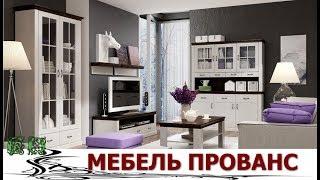 видео Мебель для гостиной в стиле Прованс