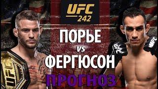 """ОФИЦИАЛЬНАЯ ЗАМЕНА UFC 242! ТОНИ ФЕРГЮСОН vs ДАСТИН ПОРЬЕ! БОЙ ЗА ТИТУЛ В ЛЕГКОМ ВЕСЕ? """"А ЧТО ЕСЛИ?"""""""
