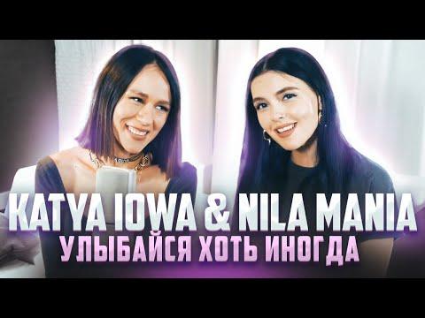 Смотреть клип Nila Mania Ft. Катя Iowa - Улыбайся Хоть Иногда