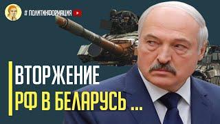 Срочно! Беларусь готовится к вторжению России - Минск стягивает армейские силы к российской границе