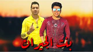 مهرجان ~ بنت الجيران ~ حسن شاكوش ~ عمر كمال