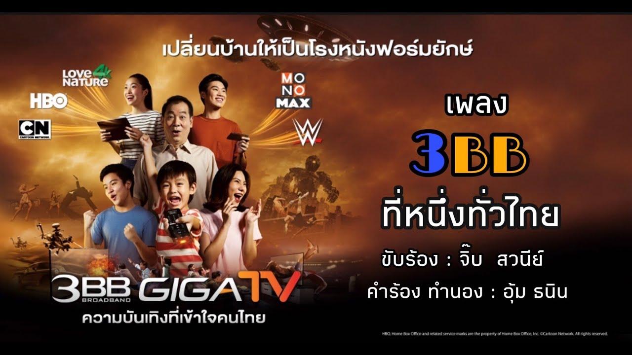 เพลง 3BB ที่หนึ่งทั่วไทย [MV] (มาพร้อมกับ 3BB GIGATV สุดคุ้ม)