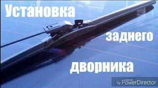 Замена/установка заднего дворника ВАЗ 2114