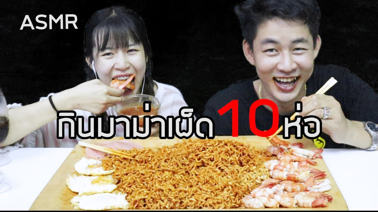 ASMRอดข้าว2วันกินมาม่าเผ็ดเกาหลี10ห่อ