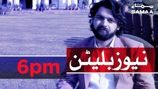 Samaa Bulletin - 6PM -15 July 2019