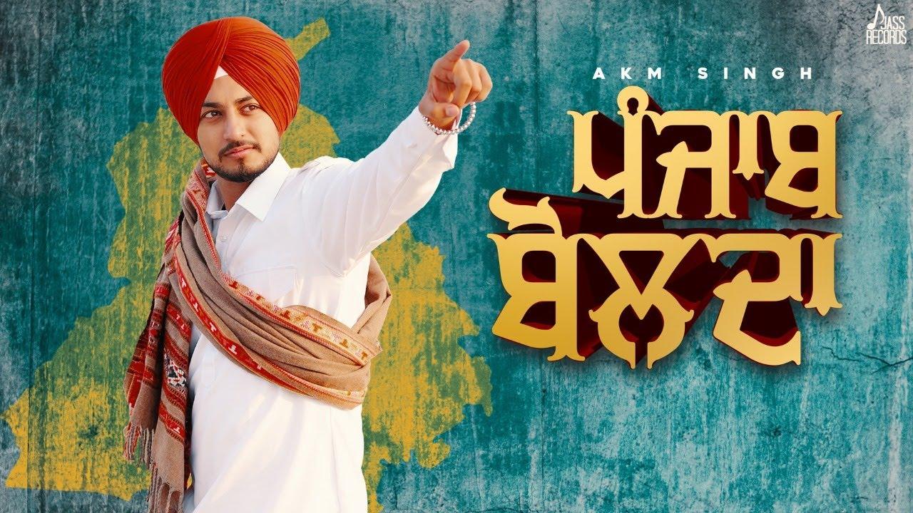 Punjab Bolda   (Lyrical Video)   AKM Singh   Singhjit    Bravo   New Punjabi Songs 2021