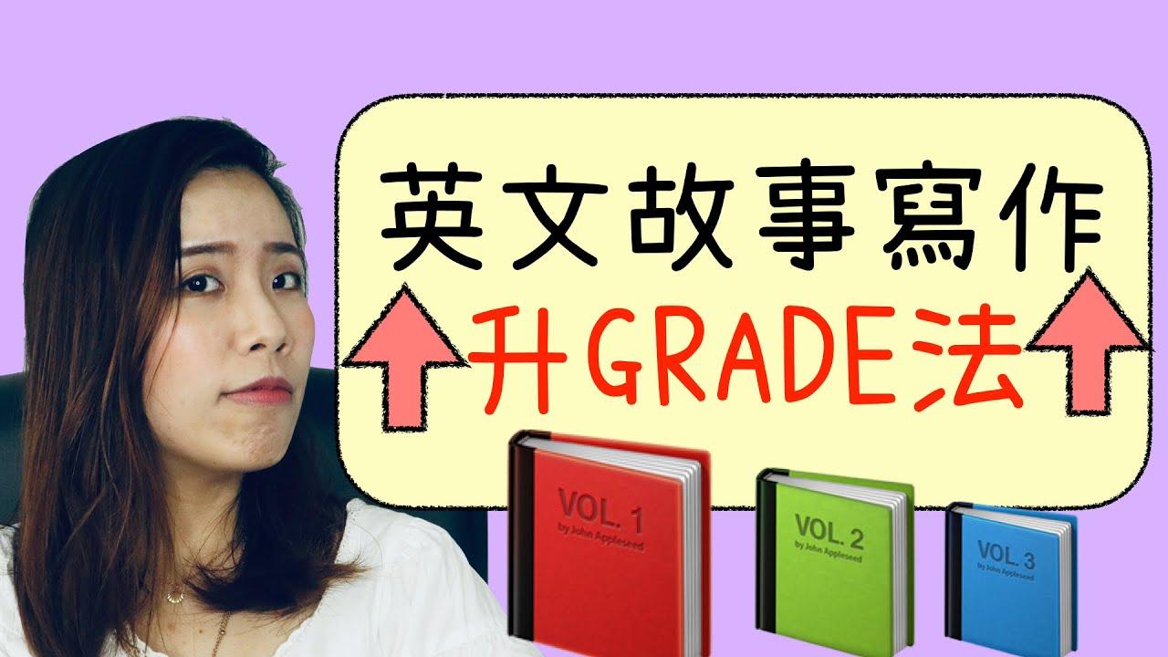 【呈分初中英文作文】故事寫作升GRADE法 Misschauchau - YouTube