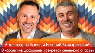 Доктор Комаровский и психолог Александр Шахов: о карантине, дофамине и секретах семейного счастья