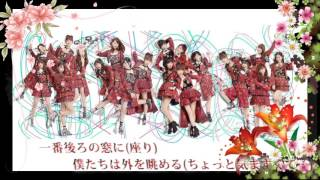 akb48 42nd single『唇にbe my baby』 歌詞ありフル acoustic solo