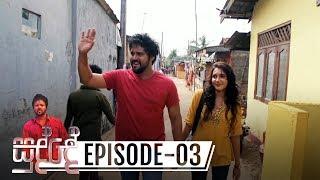 Sudde | Episode 03 - (2019-10-09) | ITN Thumbnail