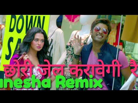 chhori jail karavegi re mp3 song