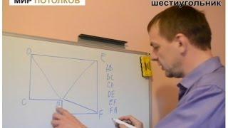 Замер натяжного потолка с 6 углами. Урок 2.