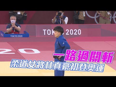 柔道女將林真豪初登奧運 一路過關斬/愛爾達電視20210724